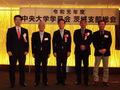 中央大学学員会茨城支部総会来賓出席